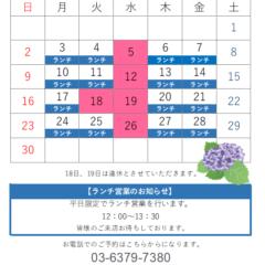 水無月(6月)のお休み