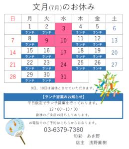 2019年営業カレンダー