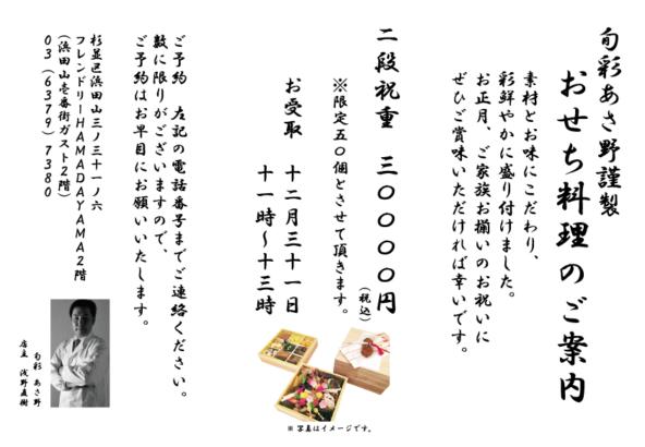2019-2020おせち